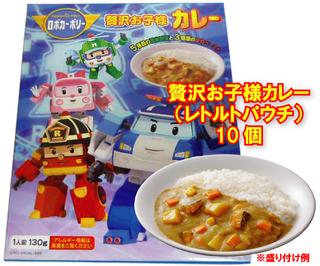 robo_curry_01.jpg